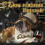 Николай музыкальная открытка др именины