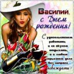 Василий музыкальная открытка др именины