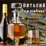 Виталий мерцающие гифы день рождения