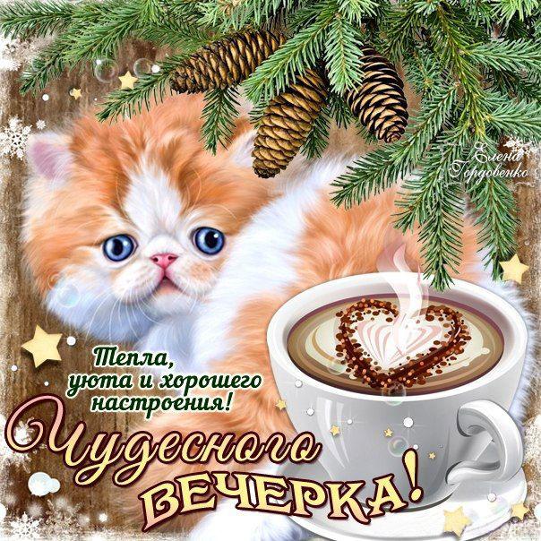 Чудесного вечера, пожелание кофе, романтика