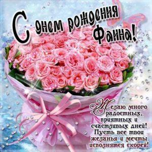 С Днем рождения Фаина мигающая картинка. Букет, розовые розы, цветы, поздравить надпись, с фразами, есть стих, узоры.