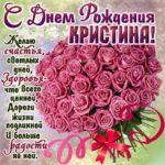 Кристина музыкальная открытка др именины