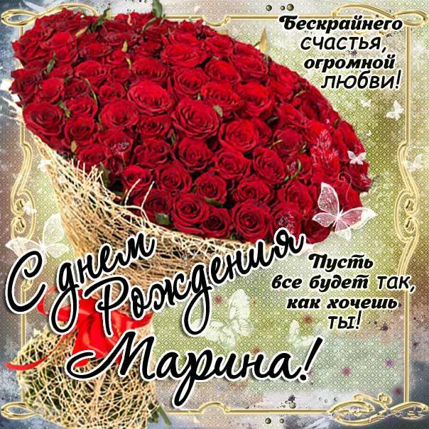 Букет роз открытка с днем рождения Марина