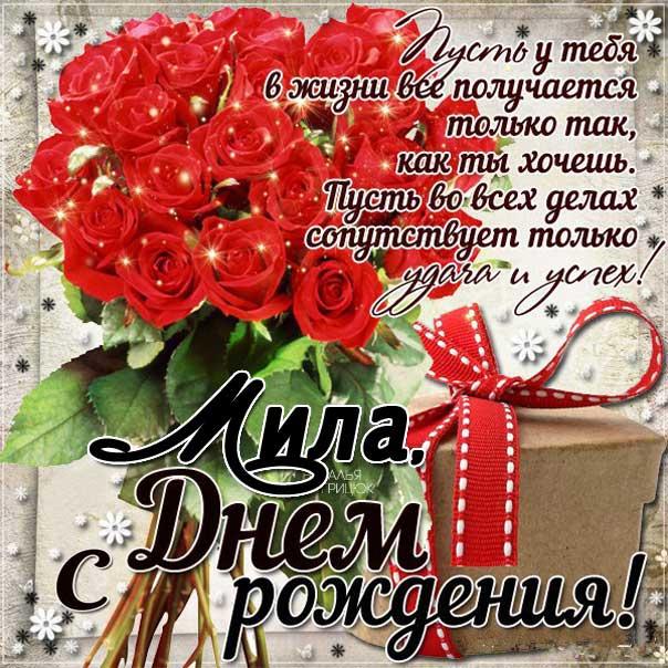 Мила с Днем рождения мерцающая открытка. Букет, розы, букет из роз, красные розы, с надписью, фразы, Мила, красивая картинка.