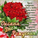 Оксана музыкальная открытка др именины