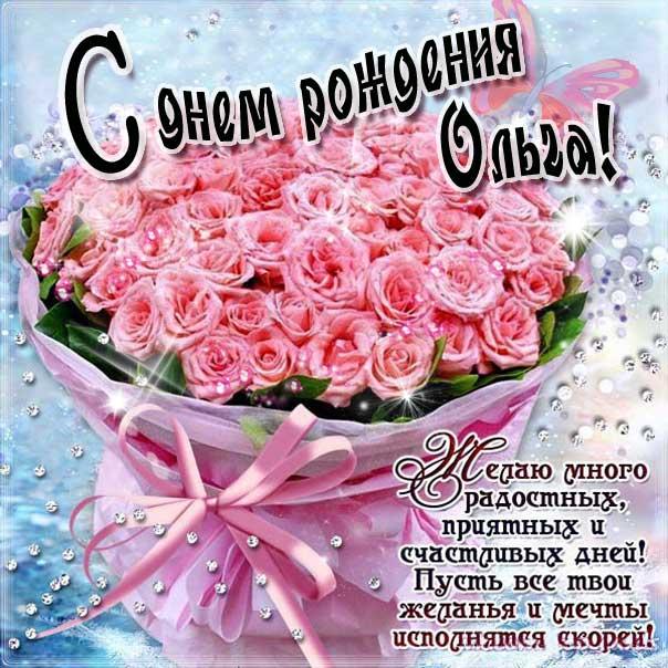 Красивые розовые розы открытка с днем рождения Ольга картинки