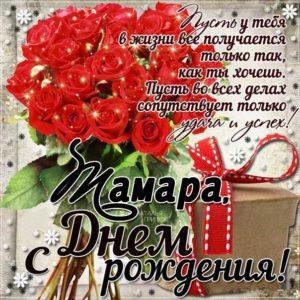 С днем рождения Тамара розы, подарки. Картинка со стихом.