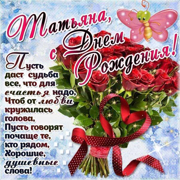 Красивый большой букет из роз с днем рождения Таня картинка