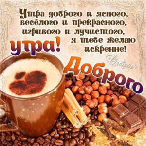 Прекрасное утро кофе, романтика
