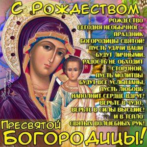 Праздник Рождества Богородицы мерцающая открытка
