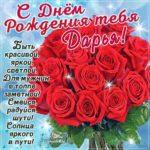 Дарья музыкальная открытка др именины