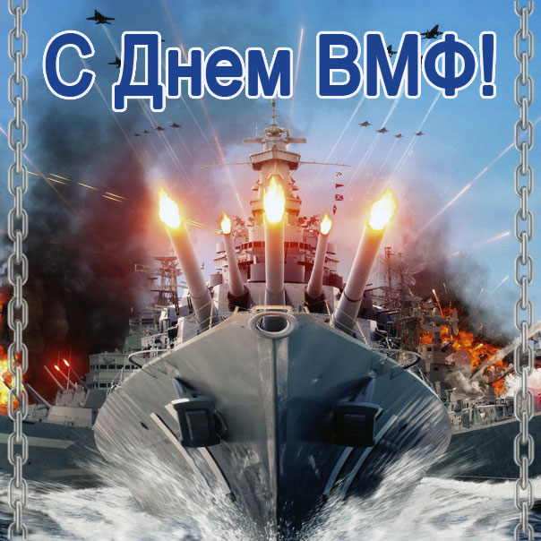 Открытка день ВМФ мерцающая картинка военным морякам