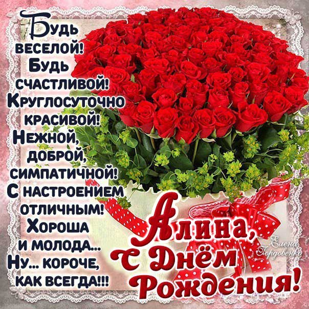 Поздравительная открытка День рождения Алина: коробка с розами, красные розы, стих на картинке