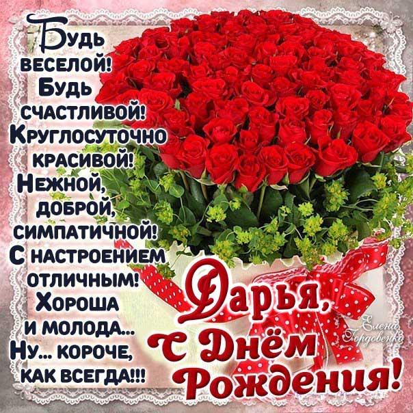 Картинка поздравлять День рождения Дарья. Корзина роз, с розами, с надписью, цветы, стишок, узоры, мерцающая, открытка, поздравление, поздравительная.