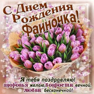 С Днем рождения Фаина открытка поздравить. Букет, тюльпаны, цветы, красивая надпись, стих, мерцание, узоры, слова, бабочки.