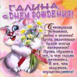 Галина открытки с музыкой день рождения