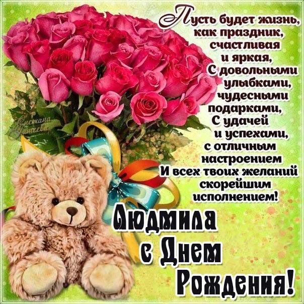 Открытка день рождения Людмила плюшевый медведь розы