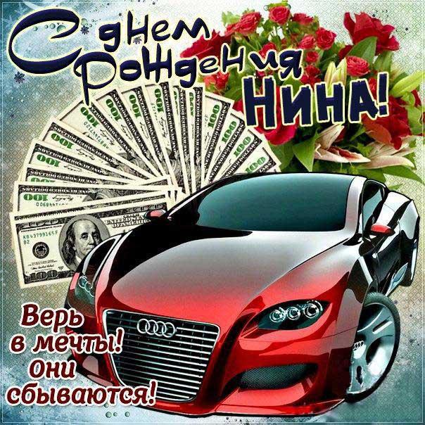 С днем рождения Нина картинка открытка автомобиль деньги розы