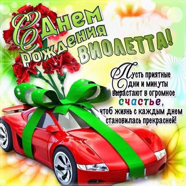 С Днем рождения Виолетта картинка поздравление. Машина, бант, надпись, стих, с фразами, цветы, автомобиль, открытка, поздравление, мерцающая, с поздравлением.