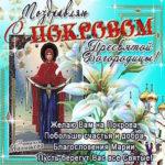 Христианские открытки на покрова
