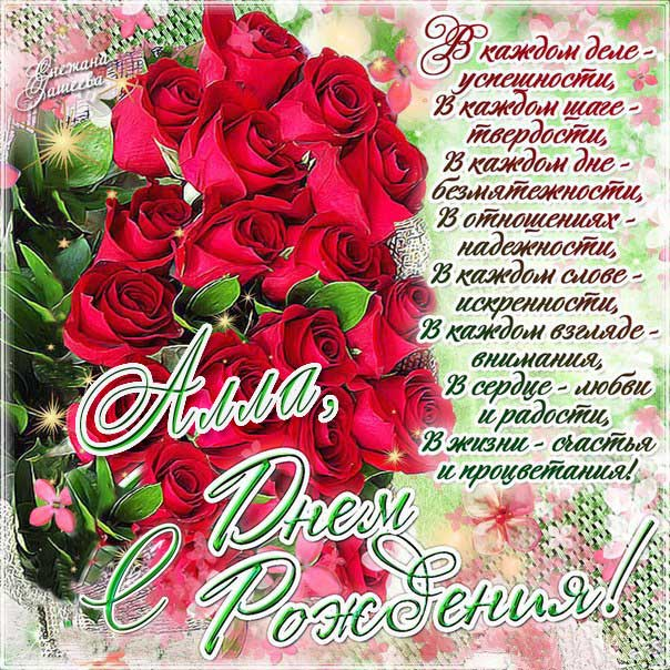 С днем рождения Алла розы