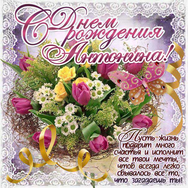 С днем рождения Антонина открытка гиф. Букет цветов, со стихом, надписью, поздравляю
