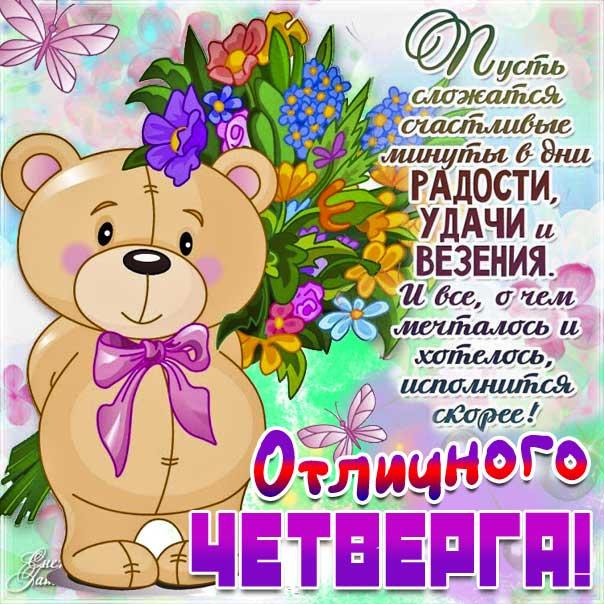 Картинка радостного четверга. Медвежонок, мультяшка, зверушка, надпись, утро четверг, стих, с фразами, открытка, пожелание, с текстом, мерцающая.