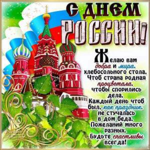 Открытки день России 12 июня