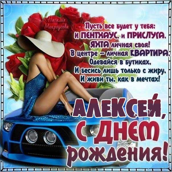 С днем рождения Алексей картинка поздравление. Машина, девушка, надпись, слова