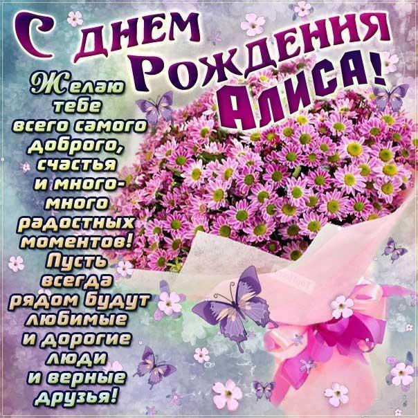 С днем рождения Алиса картинки, Алисочке открытка с днем рождения, Алисе с днем рождения, Алечка с днем рождения анимация, для Алисы цветы, Алисе ромашки, Алисочке богатство, Алиса именины картинки, поздравить Алису, для милой Алисы день варения открытки