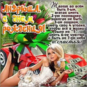 С днем рождения Андрей картинка мигающая. Красивая девушка, дорогая машина, поздравительный стих, с фразами.