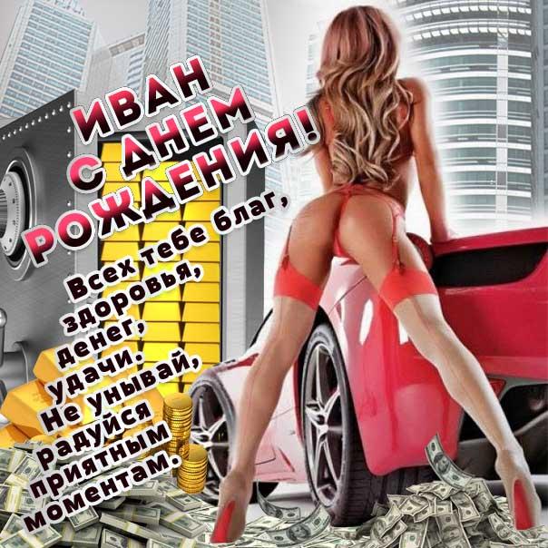 красивая девушка, доллары, автомобиль, машина, прикольная картинка,
