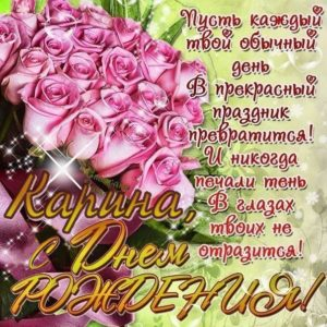 С днем рождения Карина картинка поздравить. Розы, букет, с надписью, мерцающая, розовые розы.