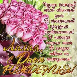 Розовые розы букет открытка с днем рождения Лилия