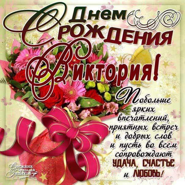С днем рождения Виктория розы с надписью