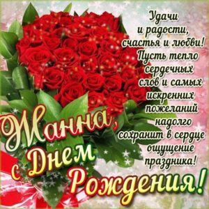 Открытка поздравить день рождения Жанна. Красные розы, букет роз, стих надпись, мерцающая, с песней картинка.