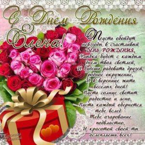 С днем рождения Елена открытка подарки