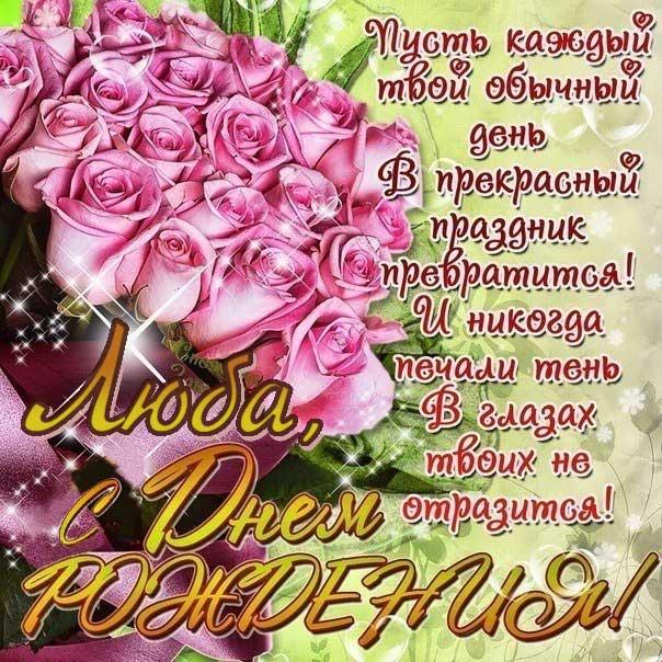 Открытка с днем рождения Любовь букет розовых роз со словами