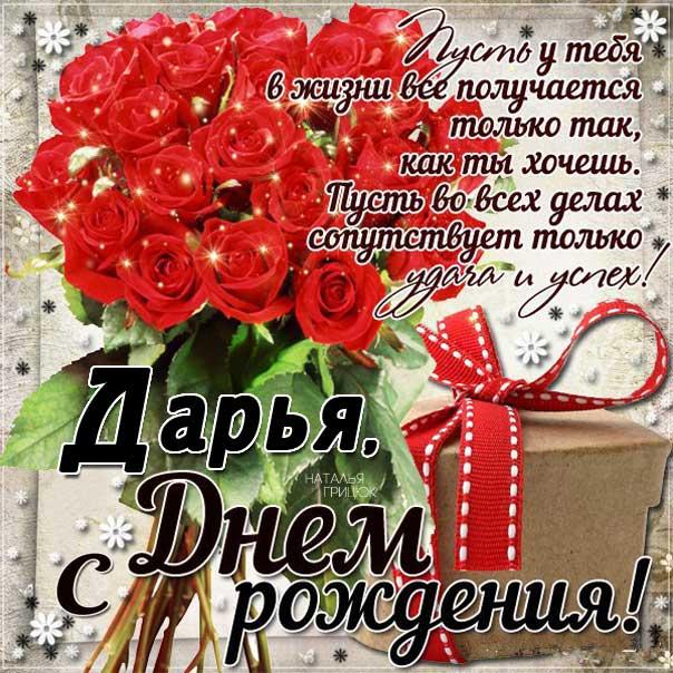 Открытка День рождения Дарья. Розы, букет, красные розочки, со словами, сияние, мигающие, стихи, картинки поздравительные, большой букет.