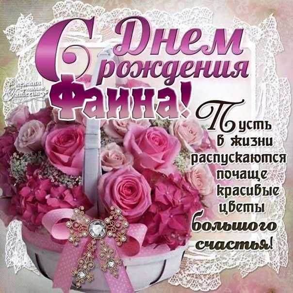 С Днем рождения Фаина открытка. Розы, корзина роз, подарок, красивая надпись, со стихом, мигающая, картинки, с розами.