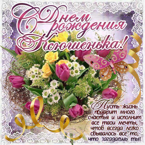 С Днем рождения Ксения картинки. Букет цветов, с надписью, стих поздравительный, мерцающие, эффекты, открытка, узоры, блики, сверкающие.