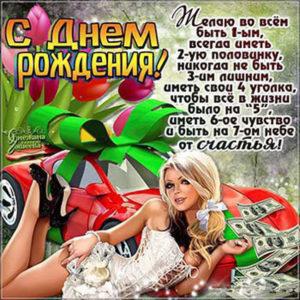 Парню открытка с днем рождения картинка