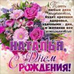 Наталья поздравить открытки день рождения