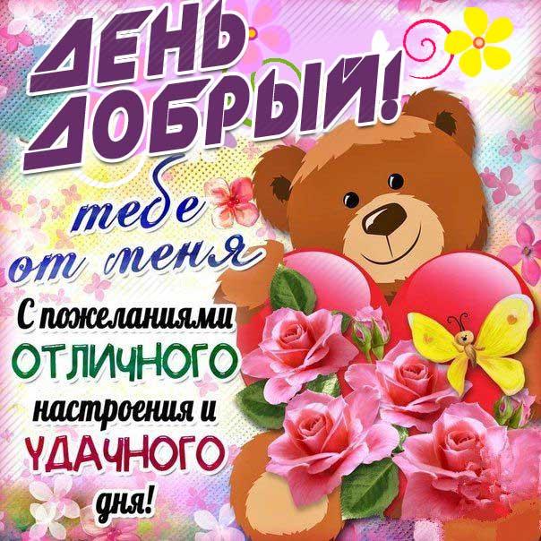 Картинка день добрый с узорами. Мультяшка, медведь, с надписью, цветы, медвежонок, стишок, узоры, мерцающая, открытка, удачного дня.
