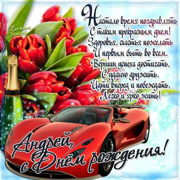 С днем рождения Андрей мерцающая открытка. Феррари, шампанское, тюльпаны, надпись стих, с фразами.