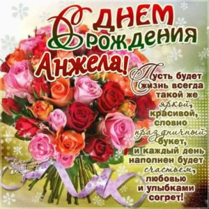 С днем рождения Анжела открытка. Розы, букет, картинка со стихом, поздравление