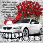 Геннадию лучшие открытки именины