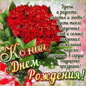 С Днем рождения Ксения открытка. Розы, букет роз, подарок, красивая надпись, со стихом, мигающая, картинки, поздравительная.