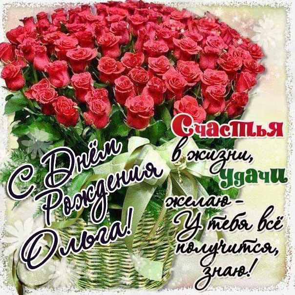 Букет красных роз открытка с днем рождения Ольга