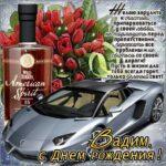 Вадим поздравить открытки день рождения